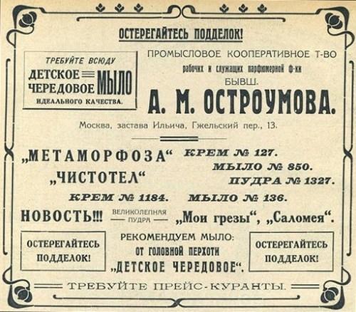 История русской парфюмерии. Товарищество Остроумова