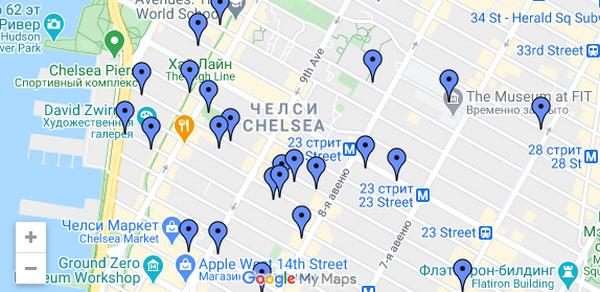 Район Челси Нью-Йорк