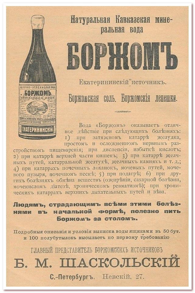 Боржоми Шаскольский