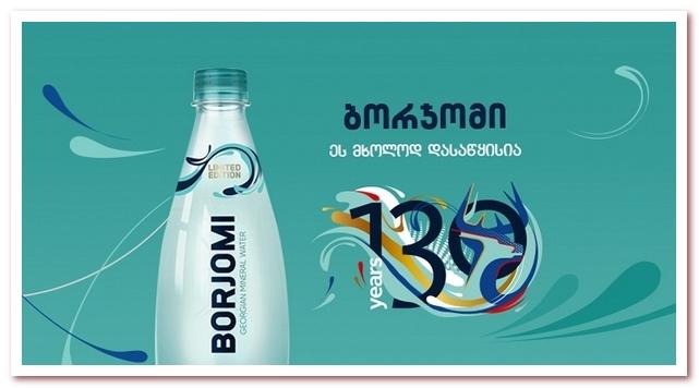Минеральная вода Боржоми. 130 лет