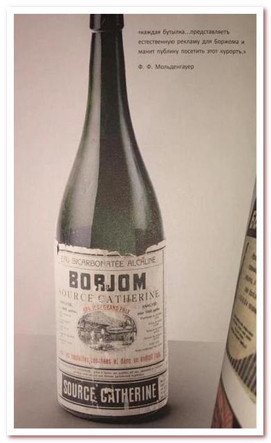 В 1892 году был прекращен розлив минеральной воды Боржоми в белые бутылки.