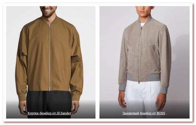 Мужская мода весна — лето 2021. Куртка-бомбер