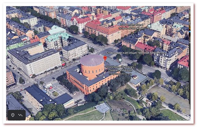 Где жил Карлсон. Стокгольмская общественная библиотека