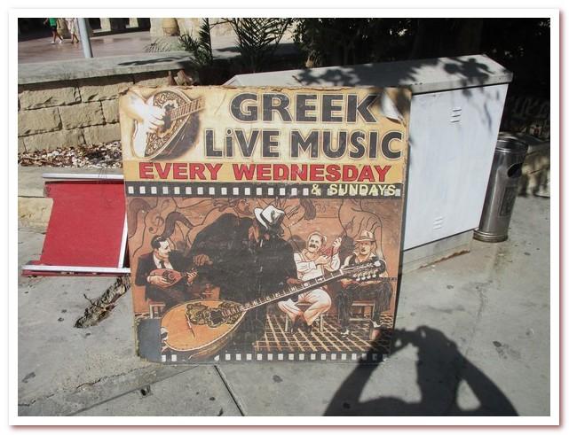 Афиша концерта греческой музыки. Ларнака